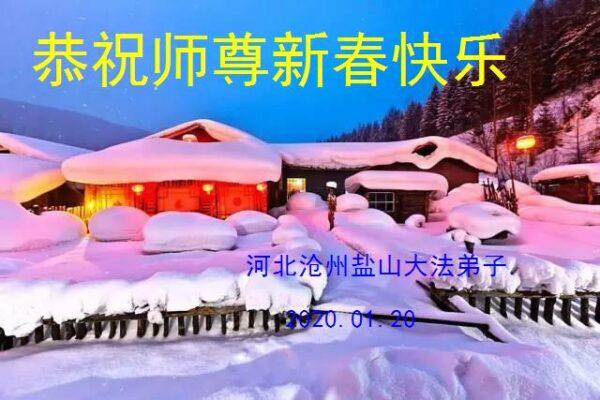 河北省沧州市盐山县大法弟子恭祝师尊新春快乐!