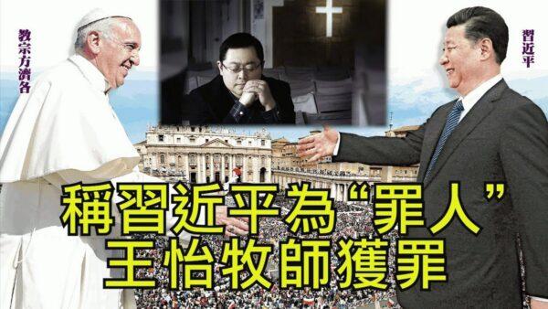 【江峰時刻】稱習近平為「罪人」 王怡牧師獲罪