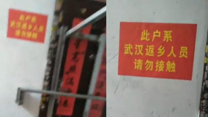 饿死家中?武汉返乡者接连被封门(多视频)