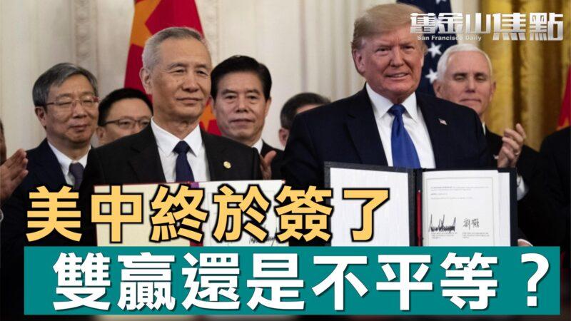 中美簽署第一階段貿易協定!雙贏還是不平等? 中共如反悔 協議監督機制如何執行
