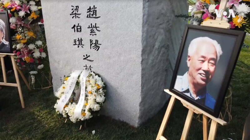 赵紫阳15周年忌日 家人墓园拜祭犹如进监狱