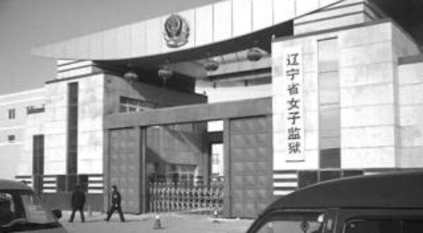 大年期間 120名大連法輪功學員被非法關押