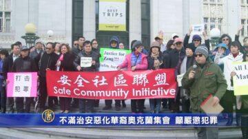 不滿治安惡化華裔奧克蘭集會 籲嚴懲犯罪