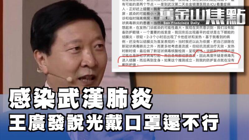 王广发现身说法 防范武汉肺炎 光戴口罩还不行