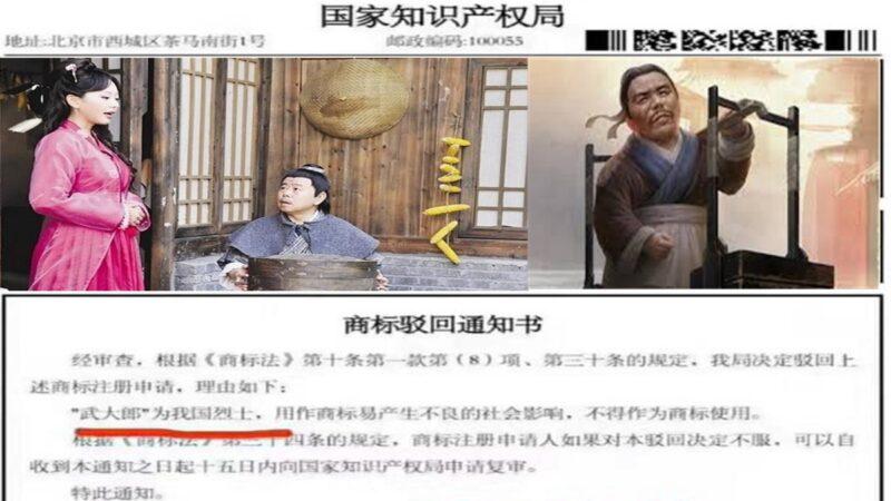 """申请""""武大郎""""商标遭拒 大陆产权局:他是烈士"""
