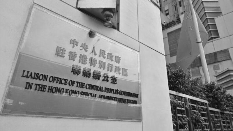 港媒:中共整頓港澳系統尋台階 張曉明林鄭高危
