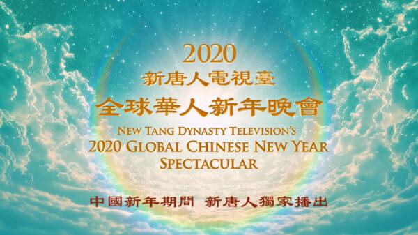 【预告】新唐人中国新年期间独家播出2020全球华人新年晚会