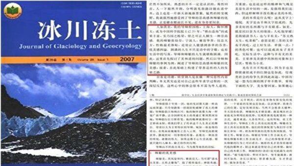 """中科院学术论文肉麻赞美""""导师与师娘"""" 导师请辞"""