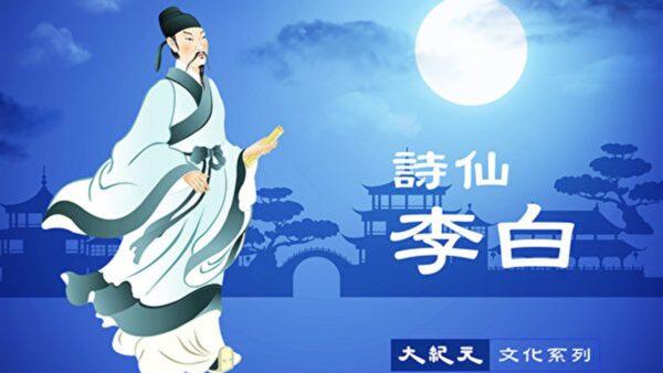 【詩仙李白】之二:東風吹夢到長安