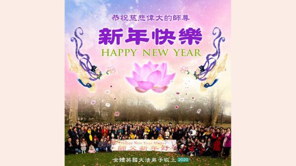 英国、德国、法国、爱尔兰、荷兰、奥地利、瑞士法轮功学员恭祝李洪志大师新年好