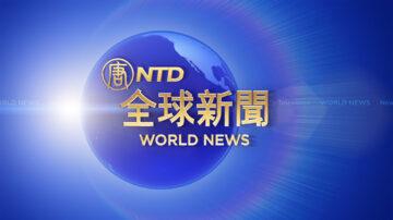 新唐人全球新聞