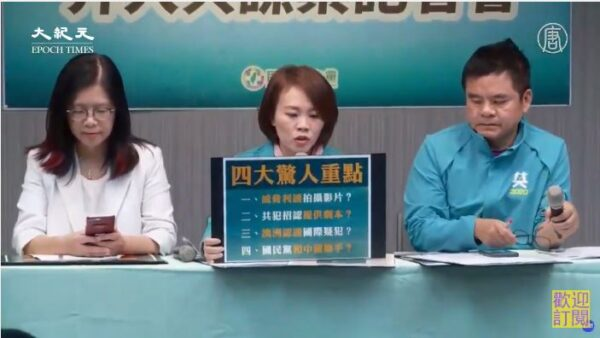 """【直播回放】民进党召开""""蔡正元介入共谍案""""记者会"""