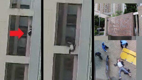 港男诡异坠楼视频曝光 4大疑点指向被扔出窗外