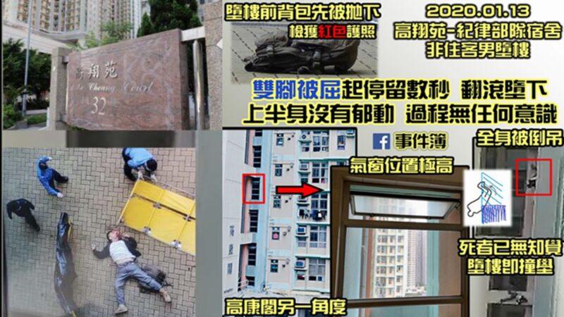 """香港纪律部队上演""""死人跳楼"""" 7大疑点曝光"""