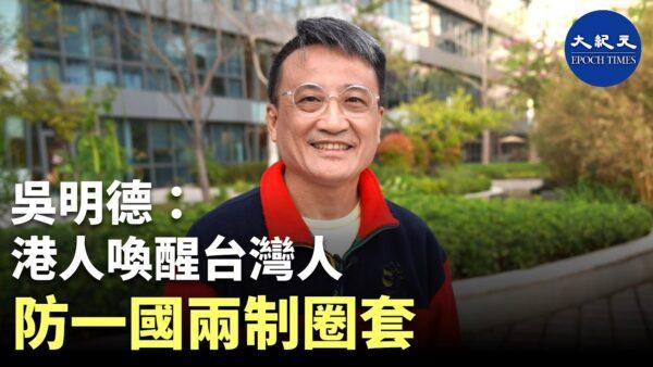 【珍言真语】吴明德: 香港事件唤醒台湾年轻人防一国两制圈套