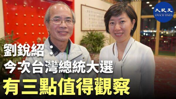 【珍言真语】台北专访刘锐绍: 国民党应洗心革面 勿再对中共存有幻想