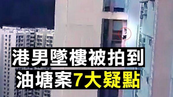 【拍案惊奇】被人推下还是自杀?香港油塘有人拍到坠楼前全过程