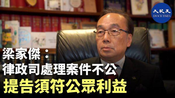 【珍言真语】梁家杰 : 香港立法之人不守法,执法之人不守规