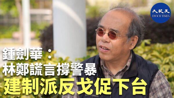【珍言真语】钟剑华:林郑谎话连篇撑警暴,建制派反戈促下台