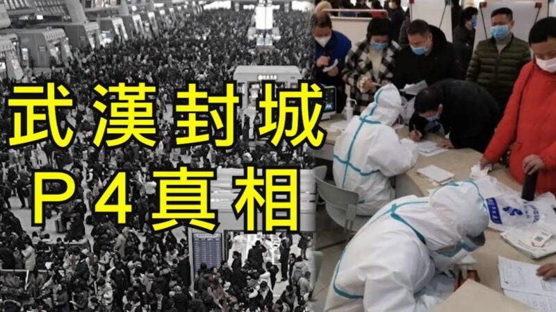 【江峰时刻】武汉肺炎失控 习近平急令武汉封城 美国大流感与武汉P4的真相