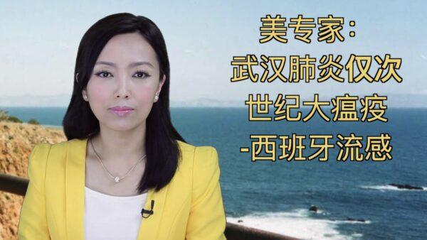 【蕭茗看世界】美專家:中國病毒實驗室為何泄漏機率高?僅次西班牙流感的世紀瘟疫