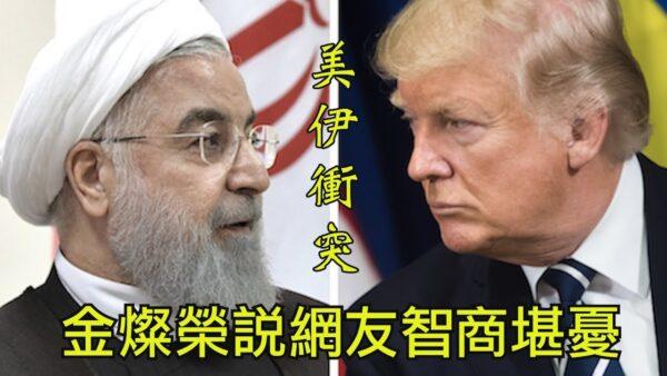 【江峰时刻】美伊冲突升级 美国将如何应对伊朗报复?