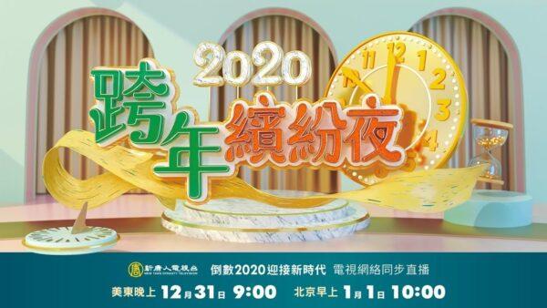 【直播回放】新唐人电视台2020跨年缤纷夜
