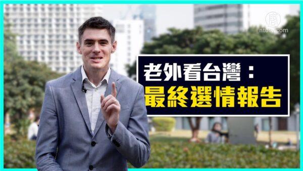 【老外看台湾】选前九小时!老外的最终选情报告