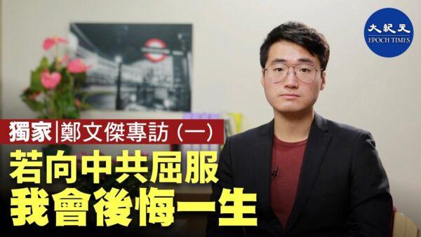 【珍言真語】解密鄭文傑為何未向香港警方和盤托出?在香港和台灣被跟踪詳情