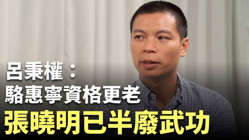 【珍言真语】吕秉权:中共等时机撤林郑,骆惠宁上任为临时部署
