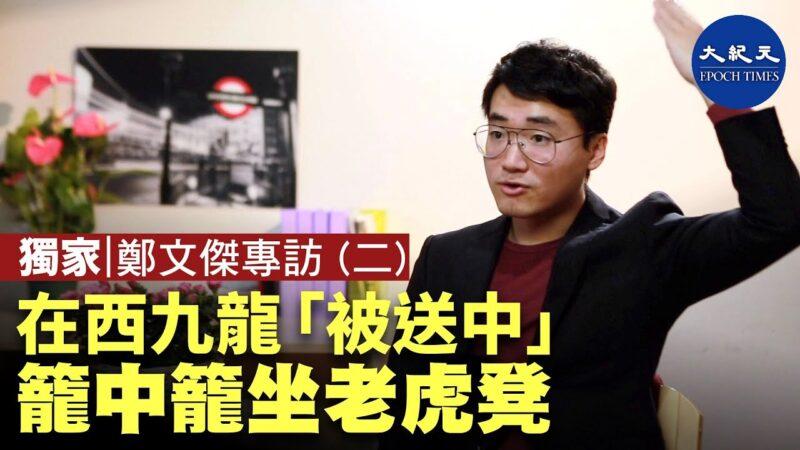"""【珍言真语】郑文杰(2):在西九龙""""被送中""""的详细过程(字幕)"""
