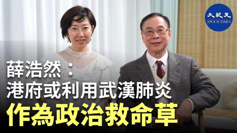 【珍言真语】薛浩然: 港府或利用武汉肺炎作为政治救命草(字幕)