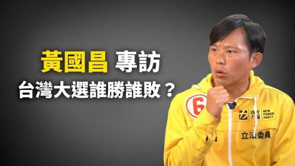 世界的十字路口:黃國昌專訪 台灣大選誰勝誰敗?