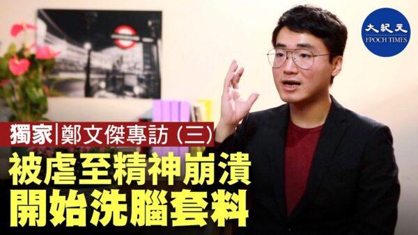 【珍言真語】(字幕)鄭文傑(3): 被虐待至精神崩潰 再開始洗腦套料