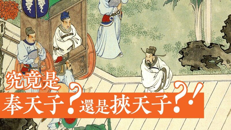 【三国英雄】之十:奉天子带来的机遇和风险(文字版)