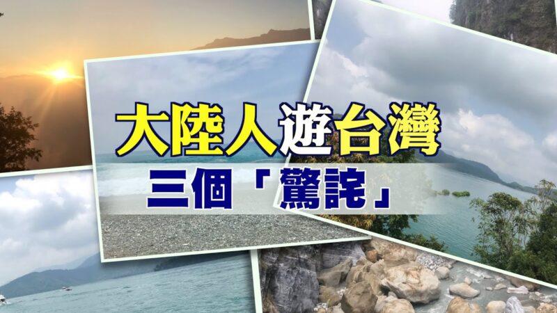 """【今日热点】来自大陆的女生游台湾 最""""惊诧""""这三点 武统台湾 可能吗?"""