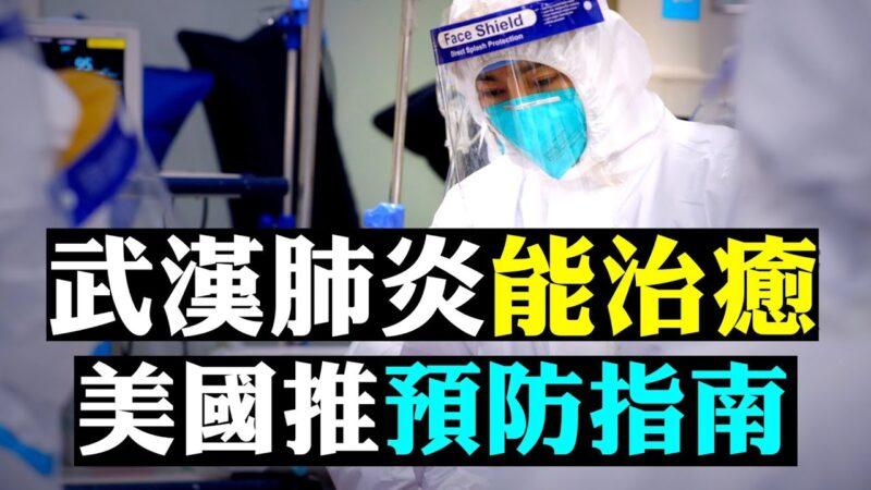 """【拍案惊奇】49人出院!至少3招""""治愈""""疫苗最快3个月现踪!美疾控中心推""""预防指南"""""""