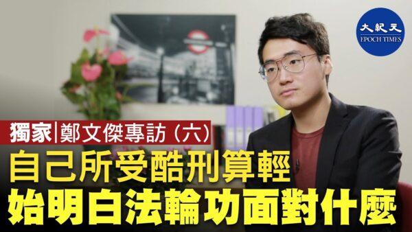 鄭文傑:法輪功學員的遭遇難以想像(字幕)