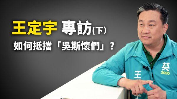【專訪】立法委員王定宇(下):如何抵擋「吳斯懷們」滲透立法院?