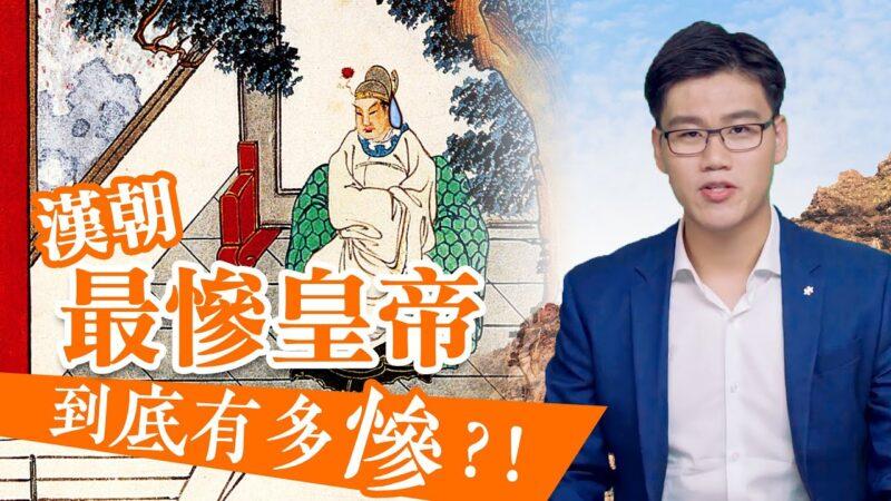 【三国英雄】之九:屡遭劫持的汉献帝(文字版)