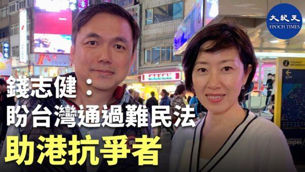 【珍言真语】台北专访钱志健:盼台湾通过难民法 助港抗争者(字幕)