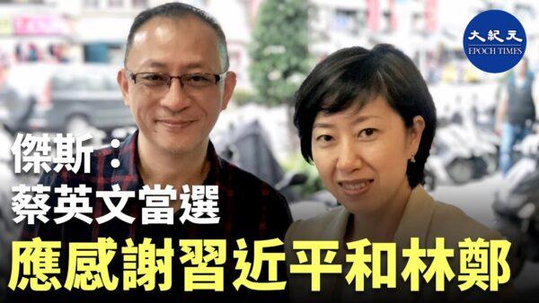 """【珍言真语】杰斯: 港人做出了示范 """"一国两制""""是骗局"""