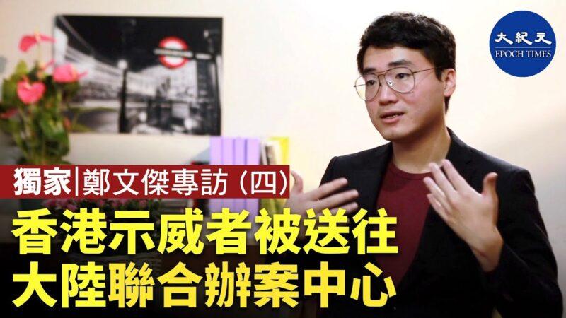 【珍言真語】(字幕)鄭文傑(4): 大陸新設聯合辦案中心關押香港示威者