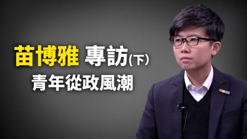 【专访】台北市议员苗博雅(下):高颜值政治学、中共是港台青年威胁