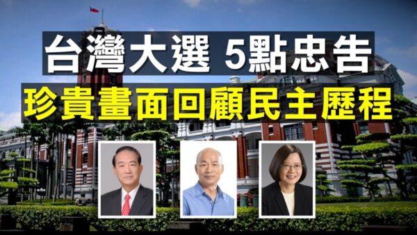 """【拍案惊奇】决战时刻!2020台湾大选登场 分享""""5点忠告"""" 解读""""一中各表的九二共识"""""""