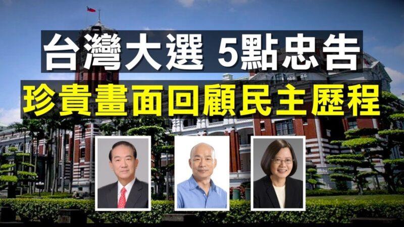 【拍案驚奇】決戰時刻!2020台灣大選登場 分享「5點忠告」 解讀「一中各表的九二共識」