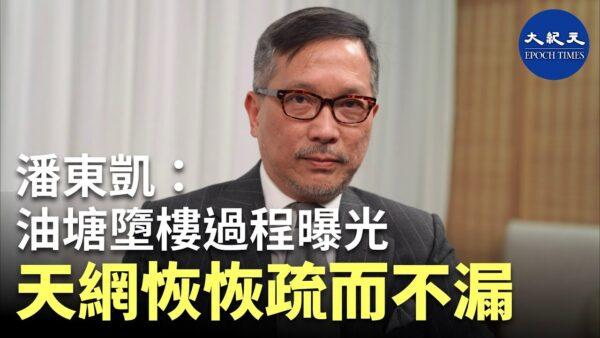 【珍言真語】潘東凱: 油塘墜樓過程詭異 很明顯是謀殺