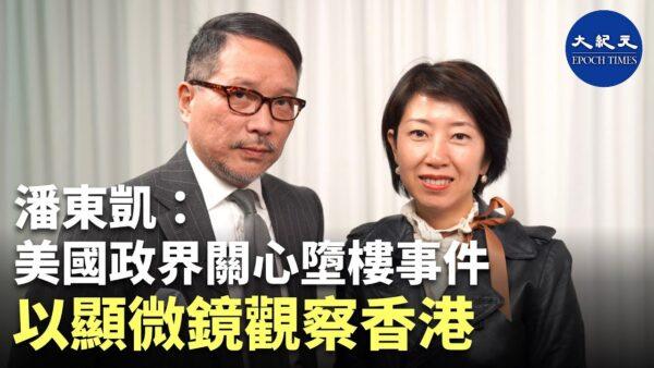 【珍言真語】潘東凱 : 美政界關心香港墜樓事件/罪犯為掩蓋罪行,越殺越多人