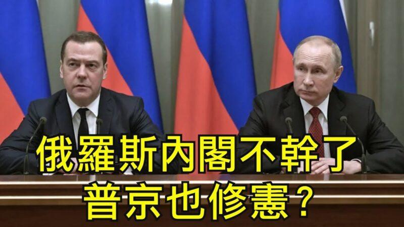 【江峰時刻】普京修憲 俄羅斯政府全體辭職