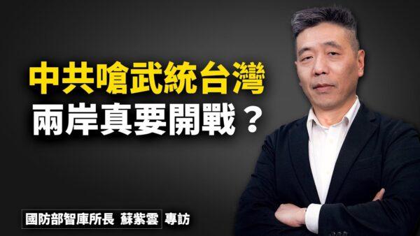 【世界的十字路口】中共叫嚷武統台灣 專家解析後果